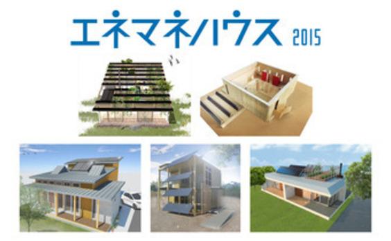 """""""学生が考える、将来の家"""" 「エネマネハウス2015」10月17日から開催"""