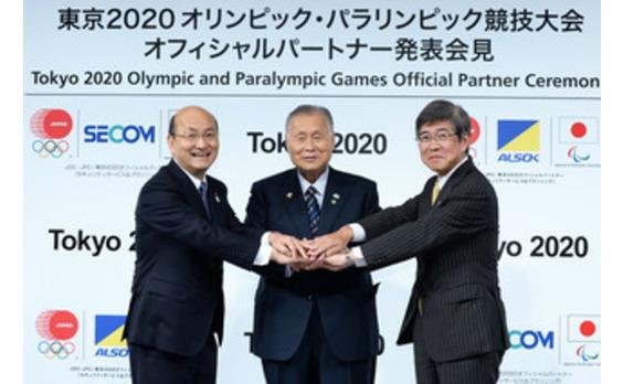 セコムと綜合警備保障   東京2020 オフィシャルパートナーに