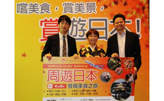 台湾発★ぐるなび、日本食PRで訪日促進キャンペーン