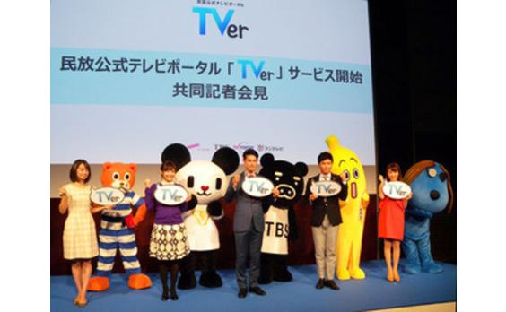 民放公式テレビポータル「TVer」スタート!