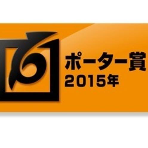 2015年度「ポーター賞」受賞企業が決定