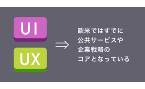 UXは事業戦略の要 欧米最新事情に学ぶ-DSquad座談会 (前編)