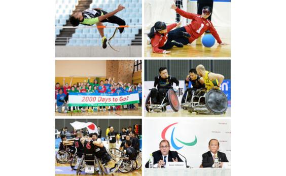 東京2020パラリンピック   19競技の会場決定