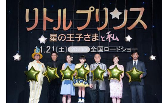 「リトルプリンス 星の王子さまと私」  ジャパンプレミア開催