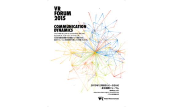 「VR  FORUM  2015~COMMUNICATION  DYNAMICS~」