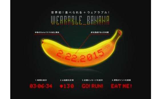 「ウェアラブルバナナ」 WOMMYアワード3部門で入賞