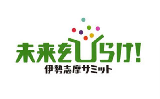 「伊勢志摩サミットで未来をひらけ!集会in東京」開く