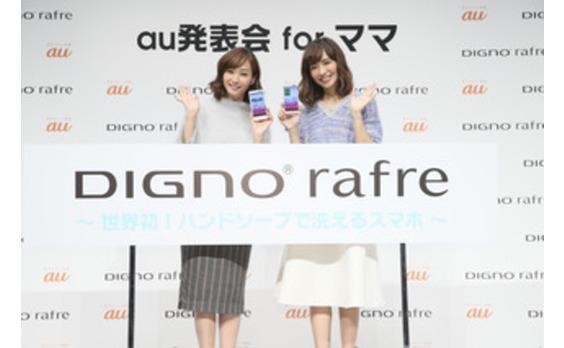 「au発表会 for ママ」で ハンドソープで洗えるスマホ「DIGNO rafre」などを発表