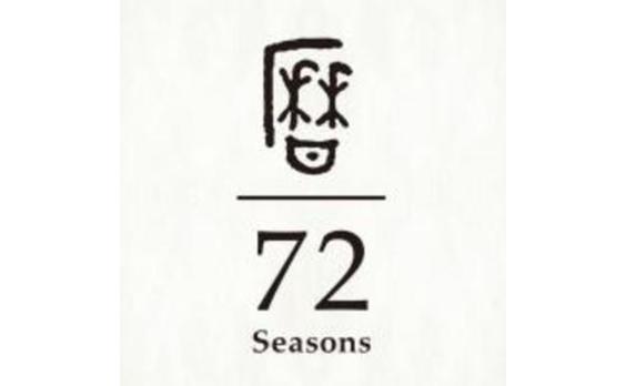 電通と平凡社の共同プロジェクト「うつくしいくらしかた研究所」が 季節に寄り添う日本の暮らしや旬を英語で楽しめる暦アプリケーション「72 Seasons」をリリース