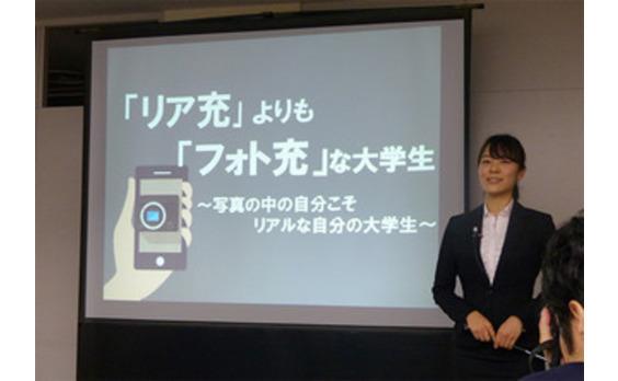 「リア充」より「フォト充」―東京広告協会「大学生意識調査プロジェクト」