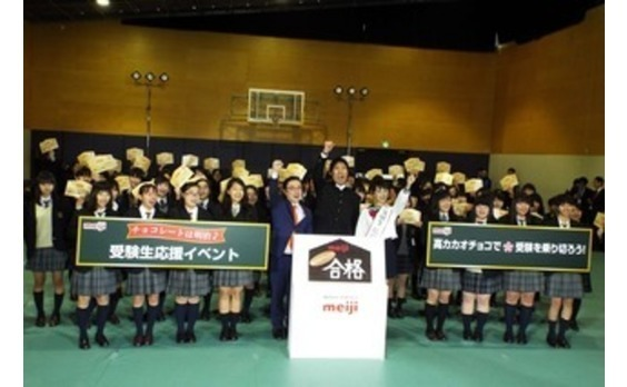 チョコレートの明治が受験生を応援 「ビリギャル」の坪田先生、篠原信一さんとおのののかさんが登場
