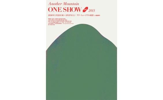 アド・ミュージアム東京で「アナザー・マウンテン ONE SHOW 2015」展