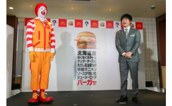 マクドナルドが「名前募集バーガー」を発表 バカリズムさんも登場