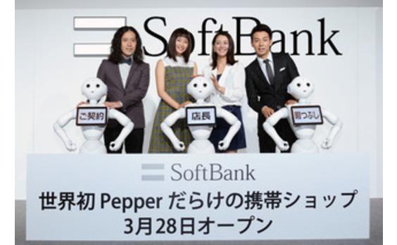「Pepper World 2016」開催   ロボットが身近にいる未来を体験