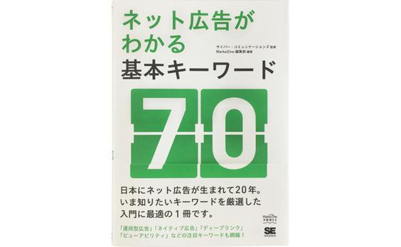 『ネット広告がわかる基本キーワード70』刊行
