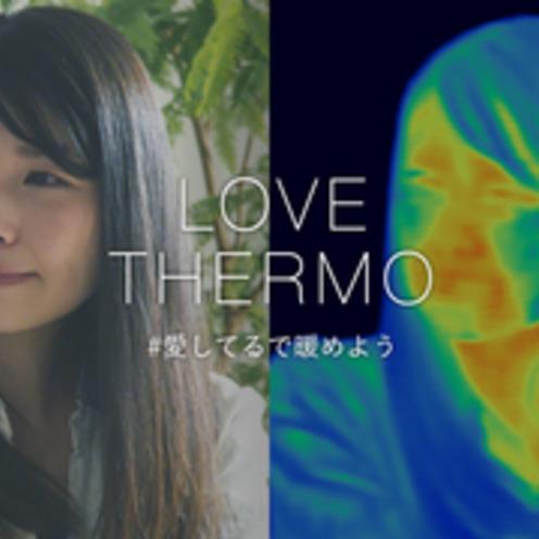 「愛している」の言葉で体温上昇。 動画「LOVE THERMO #愛してるで暖めよう」が公開1週間で180万再生突破