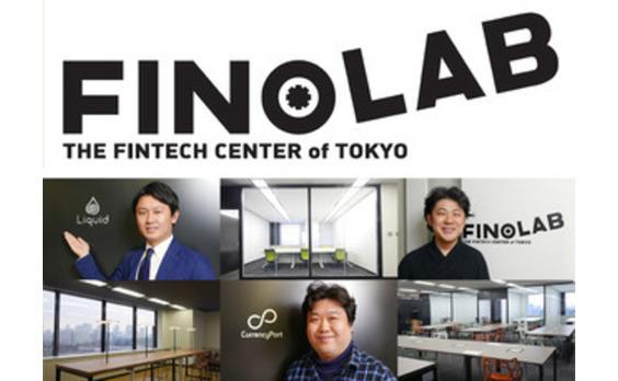 日本初のフィンテック集積拠点「FINOLAB」大手町に誕生
