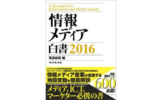 電通総研『情報メディア白書2016』刊行、電子版も