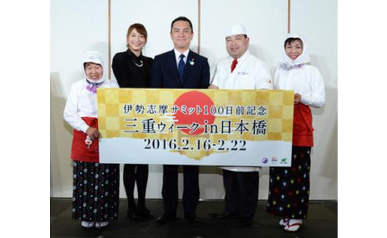 三重県   日本橋で伊勢志摩サミット記念イベント