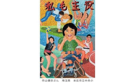 組織委が東京2020大会に向けた 小中学生のポスターを公開