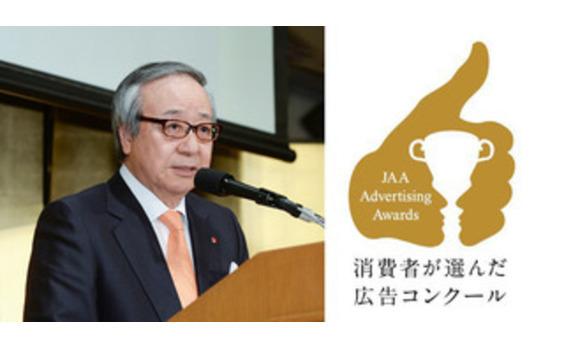 第54回「JAA広告賞 消費者が選んだ広告コンクール」表彰会開く