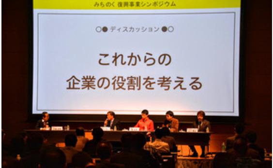 地域の未来めぐり「みちのく復興事業シンポ」開催