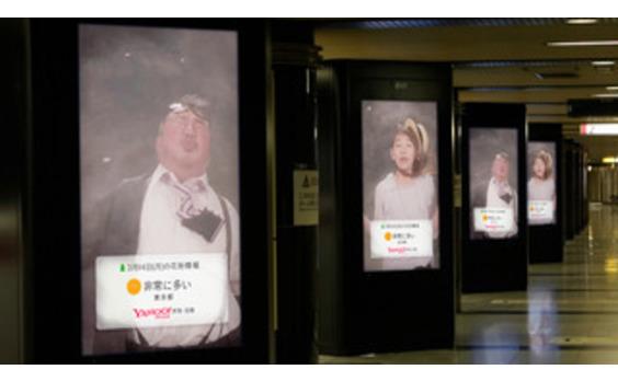 電車が来ると花粉が舞う!? 六本木駅でリアルタイム・ハクション・サイネージ