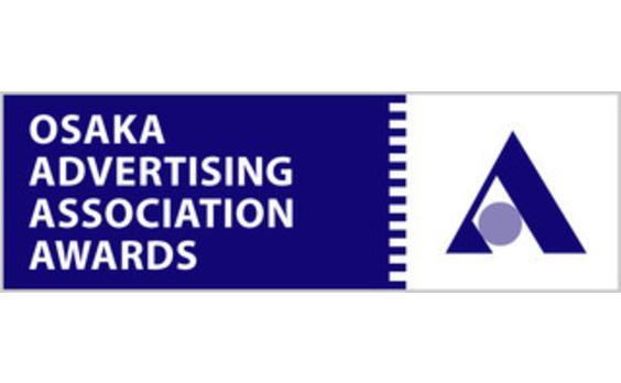 第59回「大阪広告協会賞」は近畿大学、特別賞は道頓堀グリコサイン