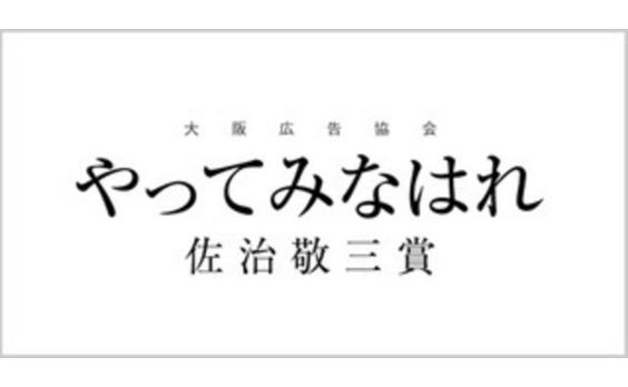 第49回「やってみなはれ佐治敬三賞」に電通関西支社の藤井氏