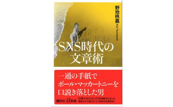 「SNS時代の文章術」発売
