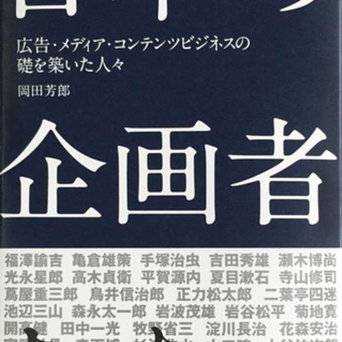 『日本の企画者たち~広告・メディア・コンテンツビジネスの礎を築いた人々~』刊行