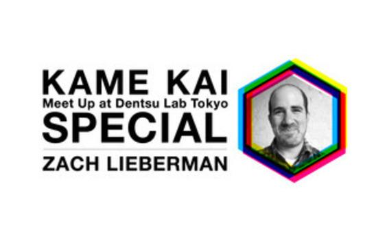メディアアーティストのザック・リーバーマン氏来日! 4/27にトークセッションを開催