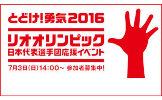 「とどけ!勇気2016」   リオ大会に出場の日本代表選手団応援イベントに 一般参加者を募集