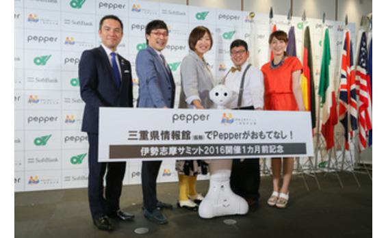 伊勢志摩サミットイベント ―Pepperが伊勢音頭を披露!―
