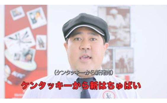 """KFC   """"滑舌悪い芸人""""が 新商品「ぷぇむゃちきふぃえしゃんど」を解説"""