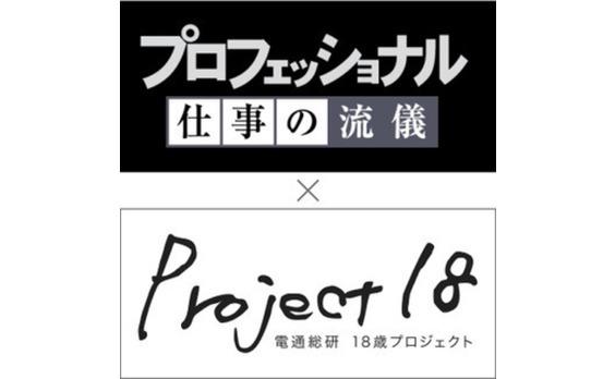 求む18歳!  NHK「プロフェッショナル 仕事の流儀」の出演者に弟子入り