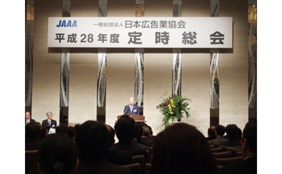 JAAAが定時総会開く ―新理事長に電通の石井直氏を選任