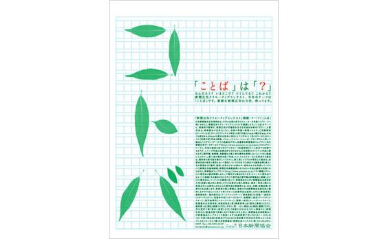 【作品募集】新聞広告クリエーティブコンテスト【プロ・アマ不問 】