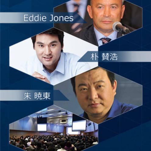 【参加者募集】エディー・ジョーンズ氏登壇「アジアスポーツマネジメントセミナー アジアが世界で勝つためのビジョンと戦略」