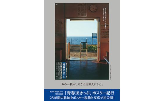 旅情を誘う「青春18きっぷ」の25年分のポスターを現物展示中