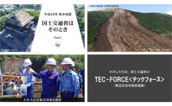熊本地震の動画コンテンツを配信~国土交通省が取り組む「伝わる」広報