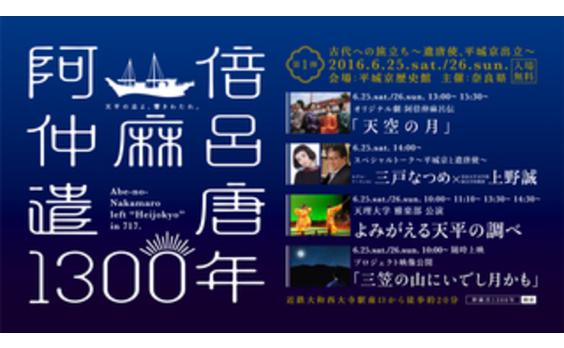 """阿倍仲麻呂""""遣唐""""から1300年を記念してイベント開催"""