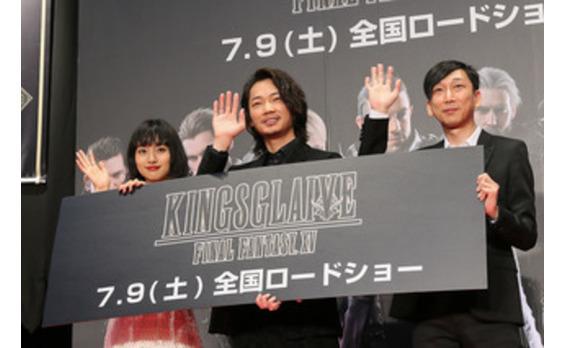 「KINGSGLAIVE FINAL FANTASY XV」ワールドプレミアに綾野剛さん、忽那汐里さんが登壇