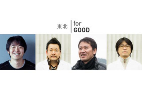 【観覧募集】アド・ミュージアム東京トークイベント「東北 for GOOD」 ~東北の「あの時」と「現状」と「これから」~