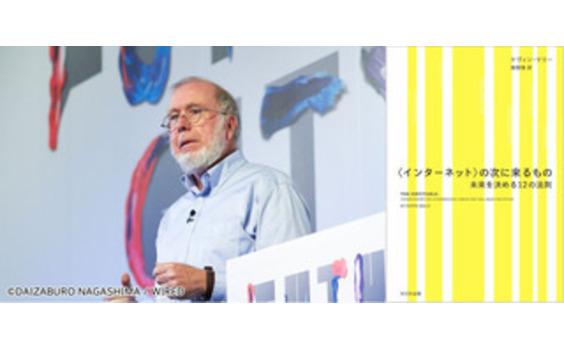 【参加者募集】 Dentsu Design Talk ケヴィン・ケリー氏来日講演 「未来を決める12の法則」