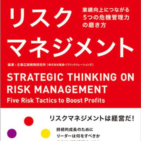 『戦略思考のリスクマネジメント』刊行