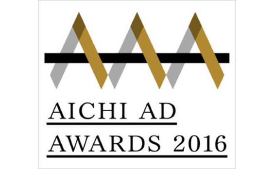 AICHI AD AWARDS 2016   受賞作品を発表