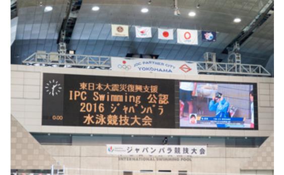ジャパンパラ水泳  日本代表選手も出場し、熱戦!