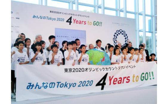 東京2020カウントダウンイベント「みんなのTokyo 2020 4 Years to Go!!」を開催