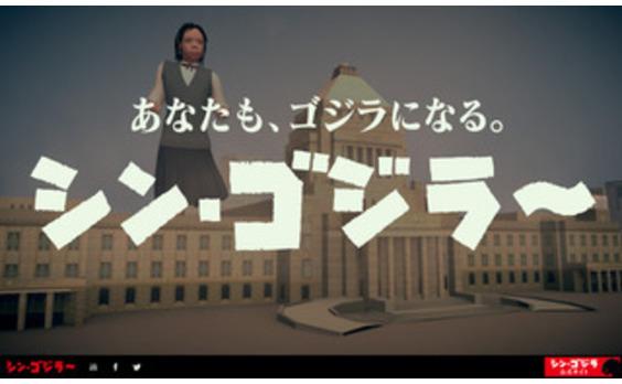 ジェネレーターコンテンツ「シン・ゴジラ~」配信開始 ~あなたのアバターが、ゴジラ歩きで東京の街を歩き回る!?~